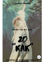 20 КАК