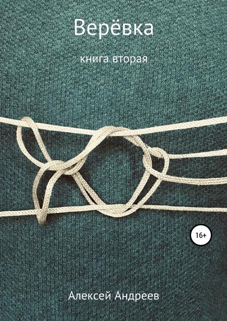 Верёвка. Книга вторая