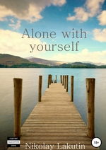 Аlone with yourself