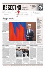 Известия 222-2019 ( Редакция газеты Известия  )