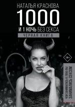 1000 и 1 ночь без секса. Черная книга. Чем занималась я, пока вы занимались сексом