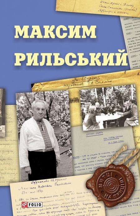 Максим Рильський