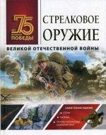 Андрей Мерников: Стрелковое оружие Великой Отечественной войны