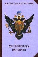 Валентин Катасонов: Метафизика истории