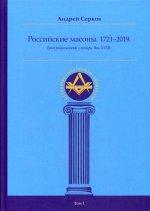 Андрей Серков: Российские масоны. 1721-2019. Биографический словарь. Век XVIII. Том I