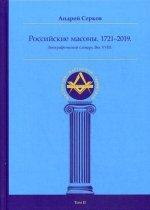 Андрей Серков: Российские масоны. 1721-2019. Биографический словарь. Век XVIII. Том II