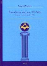 Андрей Серков: Российские масоны. 1721-2019. Биографический словарь. Век XVIII. Том III