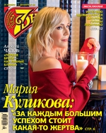 Семь дней ТВ-программа №48/2019