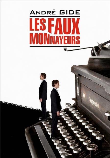 Les Faux-monnayeurs / Фальшивомонетчики. Книга для чтения на французском языке