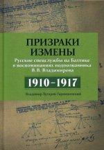 Призраки измены. Русские спецслужбы на Балтике в воспоминаниях подполковника В. В. Владимирова