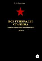 Все генералы Сталина. Том 39