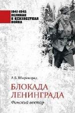 1941-1945 ВИНВ Блокада Ленинграда. Финский вектор (12+)