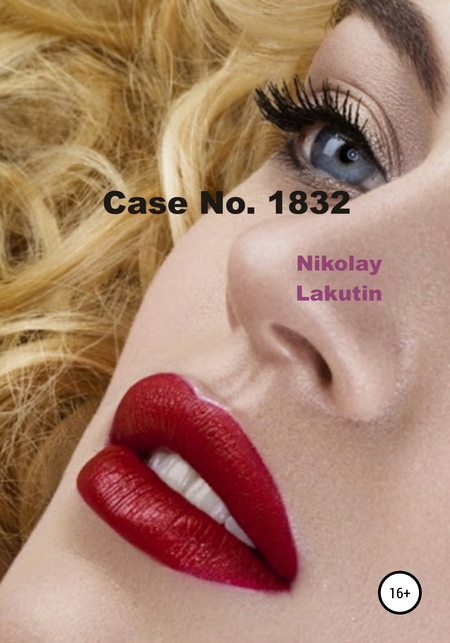 Case No. 1832