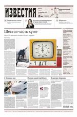 Известия 224-2019 ( Редакция газеты Известия  )