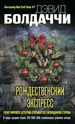 Рождественский экспресс