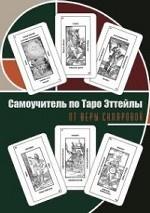 Таро Эттейлы для начинающих от Веры Скляровой