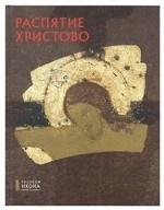 Распятие Христово. Русская икона: образы и символы