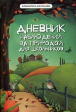 Дневник наблюдений за природой для школьников. 2-е изд