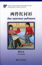 Саньлян Чу: Две красные рубашки. Уровень 4: 1100 слов