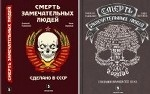 Смерть замечательных людей. Сделано в СССР. Глазами врачей ХХI века