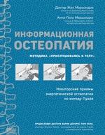 Информационная остеопатия. Методика «Прислушиваясь к телу»