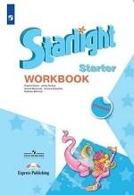 Английский язык. Starlight. Звездный английский. Для начинающих. Рабочая тетрадь