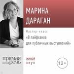 Лекция «8 лайфхаков для публичных выступлений»