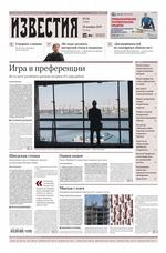 Известия 226-2019 ( Редакция газеты Известия  )