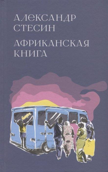 Африканская книга