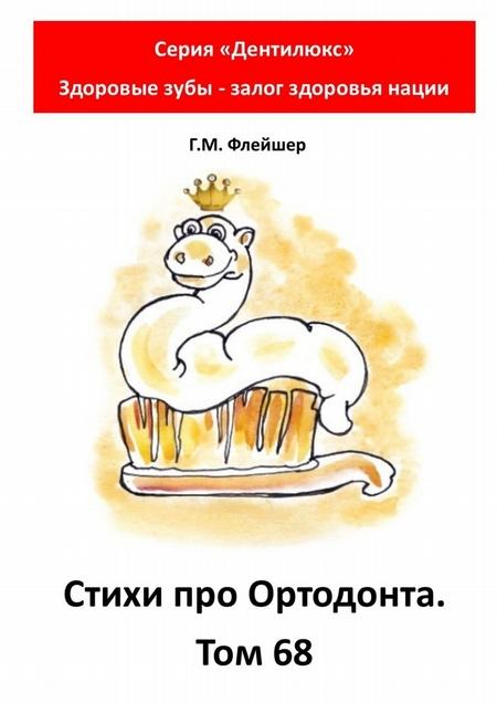 Стихи про ортодонта. Том68. Серия «Дентилюкс». Здоровые зубы – залог здоровья нации