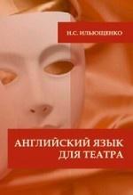 Английский язык для театра. Практикум для изучения языка