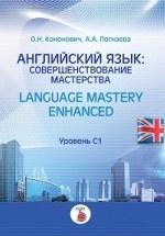 Английский язык: совершенствование мастерства. Уровень С1