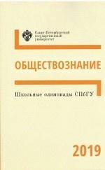 Школьные олимпиады СПбГУ. Обществознание 2019