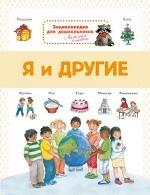 Энциклопедия для дошкольников. Я и другие