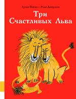 Три Счастливых Льва