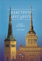 Навстречу друг другу: Санкт-Петербург – Эстония