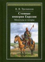 Степные империи Евразии: монголы и татары. 3-е изд