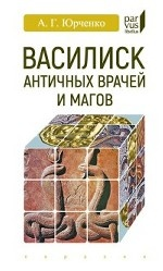 Василиск античных врачей и магов