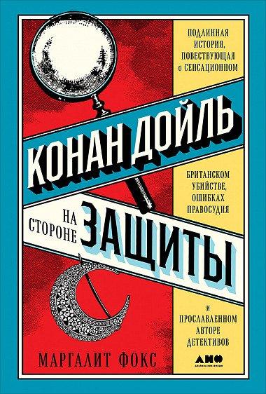 Конан Дойль на стороне защиты. Подлинная история, повествующая о сенсационном британском убийстве, ошибках правосудия и прославленном авторе детективов