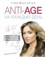 ANTI-AGE на каждый день: управление красотой