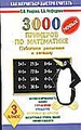 Математика 3кл (Табл.умн.и дел.) 3000 примеров