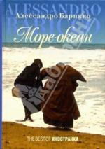Море-океан. Роман