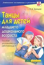 Танцы для детей младшего дошкольного возраста