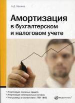 Амортизация в бухгалтерском и налоговом учете