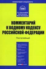 Комментарий к Водному Кодексу РФ. (постатейный)