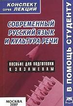 Современный русский язык и культура речи. Конспект лекций
