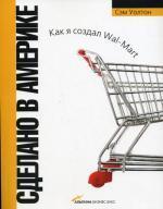 Сделано в Америке: как я создал Wal-Mart. 4-е издание