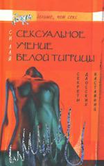 Сексуальное учение Белой тигрицы. Секреты даосских наставниц
