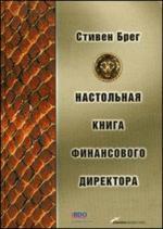Настольная книга финансового директора. 4-е издание