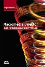Macromedia Director для начинающих и не только